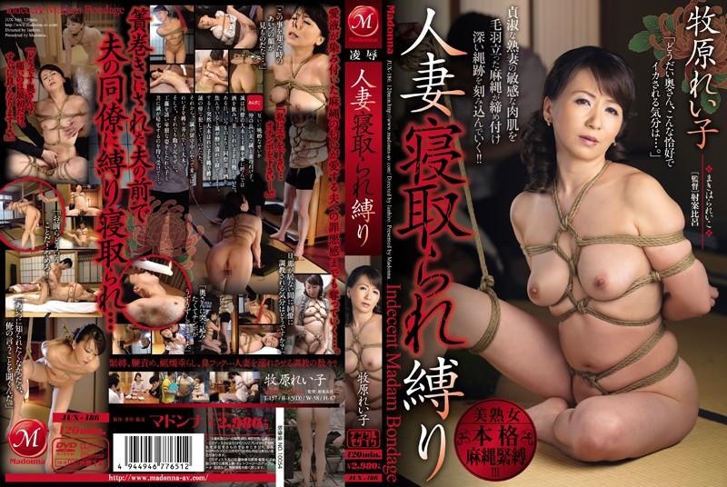 jux186pl JUX 186 Reiko Makihara   Tied Cuckold Married Woman