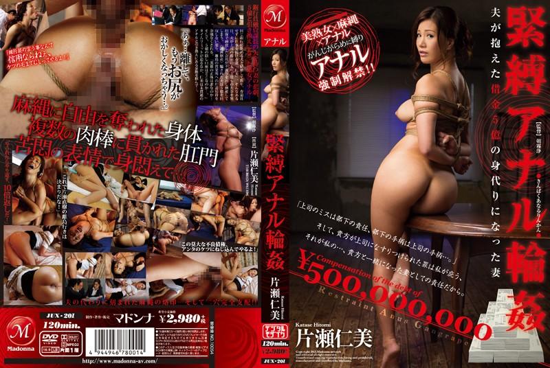 jux201pl JUX 201 Hitomi Katase   Bondage Anal Gang Rape