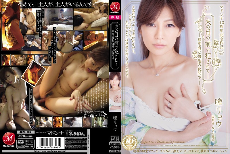 jux204pl JUX 204 Ryo Hitomi   Madonna 10 Year Anniversary Commemorative Production   Violated Right in Front of Her Husband, Caught Between Feelings of Guilt and Pleasure