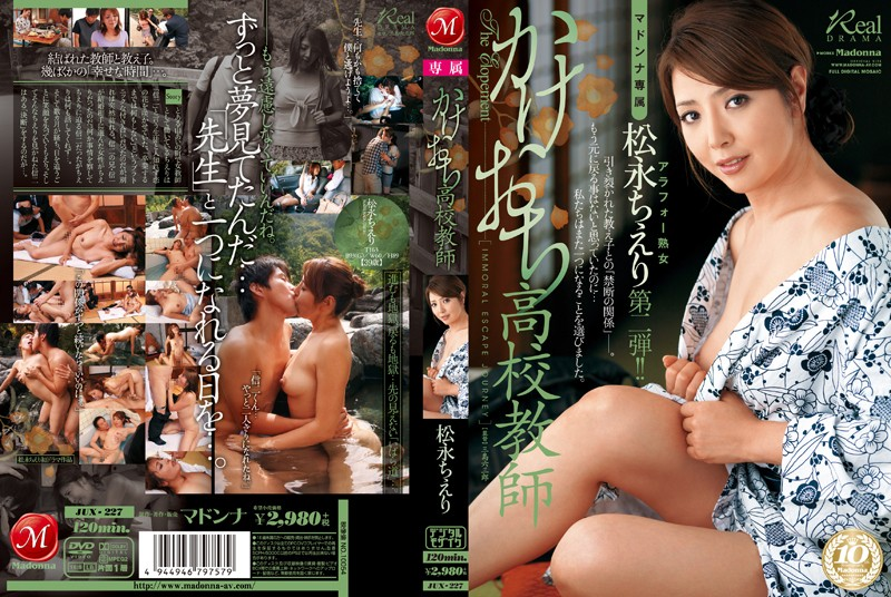 jux227pl JUX 227 Chieri Matsunaga   Eloping Teacher
