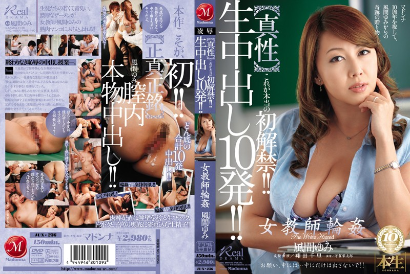 jux236pl JUX 236 Yumi Kazama & Chisato Shoda   (For Real) Her First Time Unleashed!! 10 Shots of Raw Cream Pie!! Gang Banged Teacher