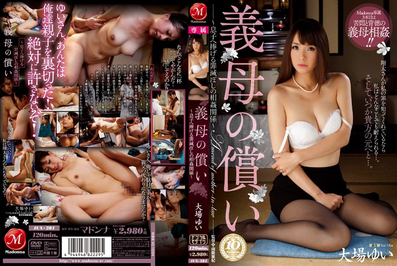 jux284pl JUX 284 Yui Oba   Stepmother's Atonement   Physical Relationship She Granted Her Son In Order to Make Amends