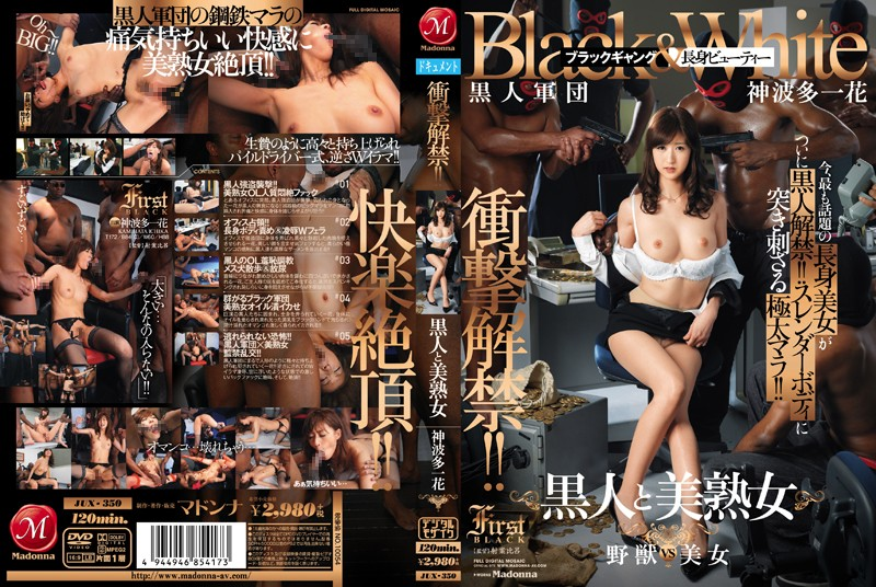 jux350pl JUX 350 Ichika Kanhata   Smashing Liberation!! Black Dudes and a Hot MILF