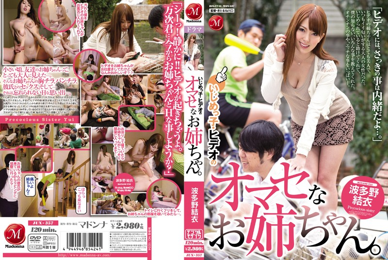 jux357pl JUX 357 Yui Hatano   Bully Hideo's Precocious Older Sister