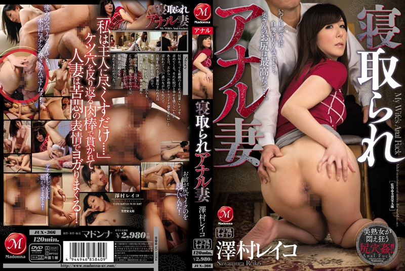 jux366pl JUX 366 Reiko Sawamura   My Wife Got Anal From Another Guy