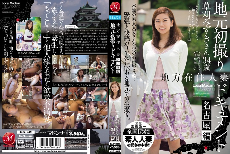 jux459pl JUX 459 Mizuki Kusakari   Local Married Resident's First Time On Film Document (Nagoya Edition)