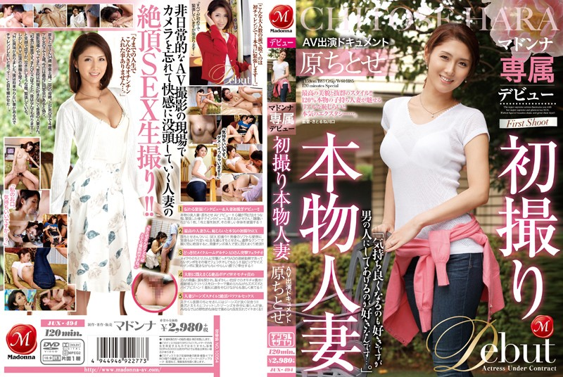 JUX-494 A Documentary Of Chitose Hara