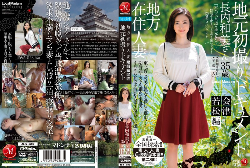 jux504pl JUX 504 Kazumi Osanai   Local Married Resident's First Time On Film Document (Aizukawamatsu Edition)