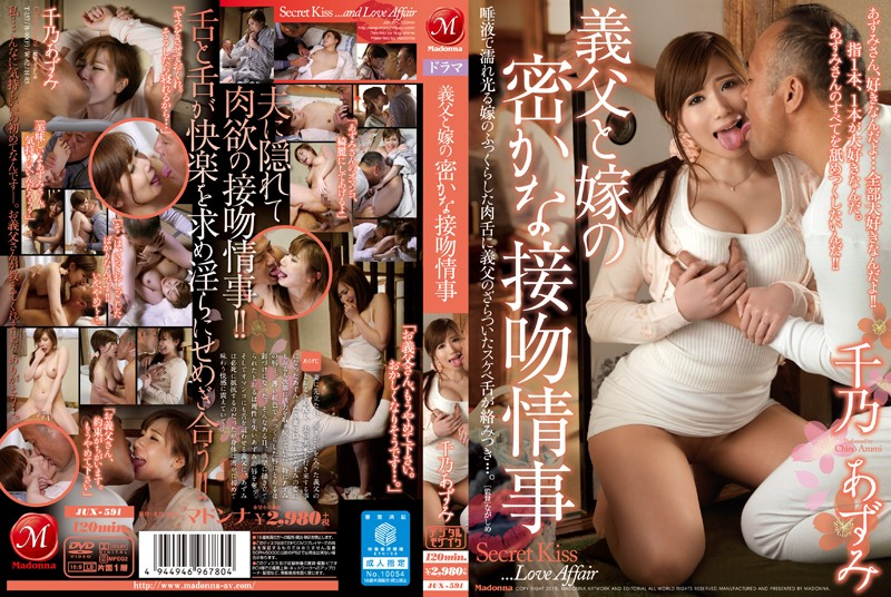 jux591pl JUX 591 Azumi Chino   Father in Law and Wife's Secret Kiss Filled Affair