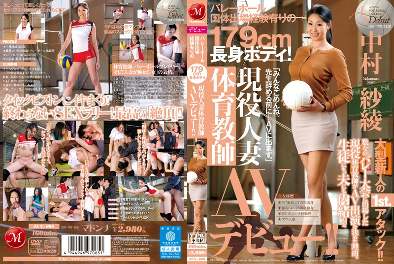 jux600pl JUX 600 Saaya Nakamura   Her Tall 179cm Body's Been in a National Volleyball Tournament! Real Married P.E. Teacher's AV Debut!!