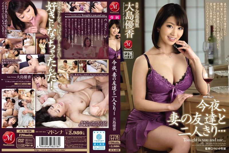 jux620pl JUX 620 Yuka Oshima   Tonight, I'll Be Alone With My Friend's Wife…