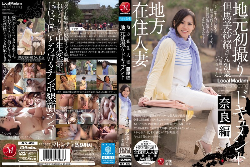 jux630pl JUX 630 Misao Tajima   Local Married Resident's First Time On Film Document (Nara Edition) (HD)
