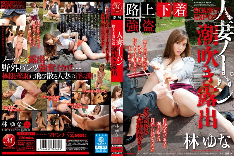 jux671pl JUX 671 Yuna Hayashi   Underwear Robbery On the Road, Married Woman's Pantyless Squirting Exposure