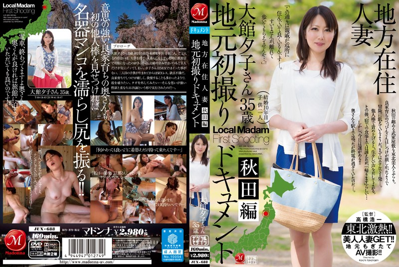 jux688pl JUX 688 Yuuko Oodate   Local Married Resident's First Time On Film Document