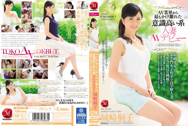 jux746pl JUX 746 The Most Far Removed From Conscious High System Housewife AV Debut