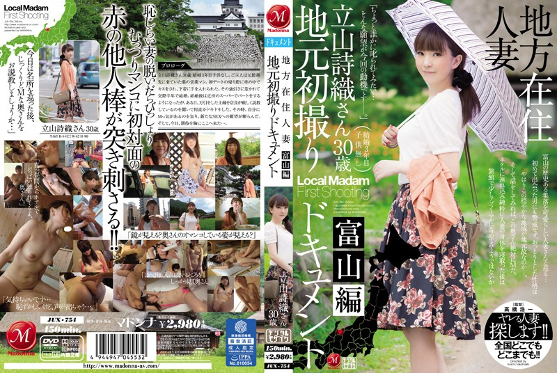 jux754pl JUX 754 Shiori Tateyama   Local Married Resident's First Time On Film Document (Toyama Edition)