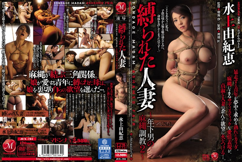 jux784pl JUX 784 Yukie Mizukami   Tied Up Married Woman   Trained With Rope By a Younger Man 2