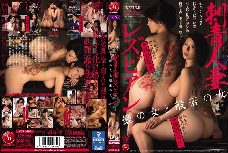 jux874pl JUX 874 Ayumi Shinoda & Maika Asai   Tattoed Wives Who Are Lesbians