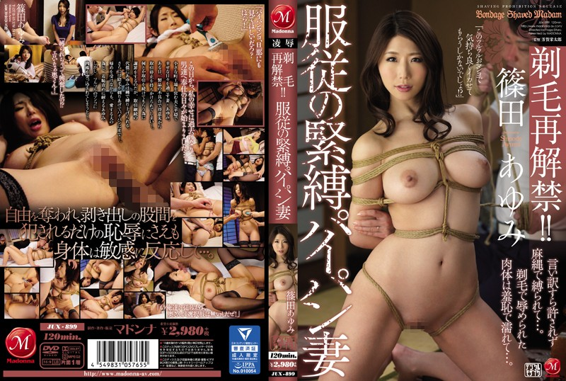 jux899pl JUX 899 Ayumi Shinoda   Once Again, Shaving Allowed!! An Obedient S&M Shaved Pussy Housewife