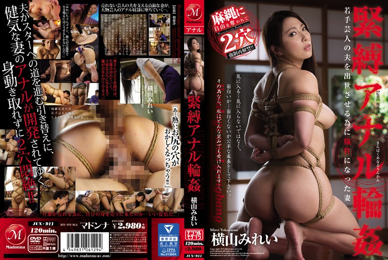 jux911pl JUX 911 Mirei Yokoyama   Tied Up Anal Gang Bang. The Wife Who Sacrificed Herself For Her Husband's Comedy Career