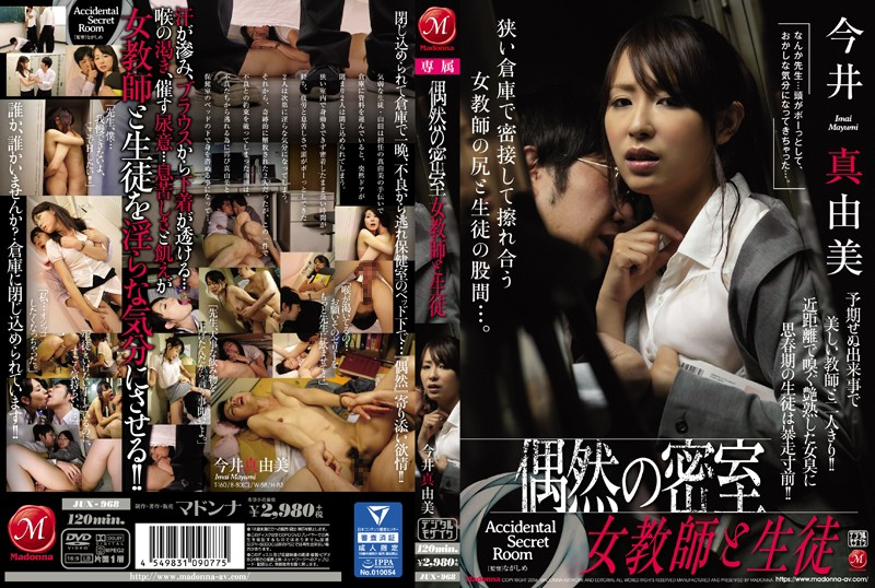 jux968pl JUX 968 Mayumi Imai   Chance Of Behind Closed Doors A Female Teacher And A Student