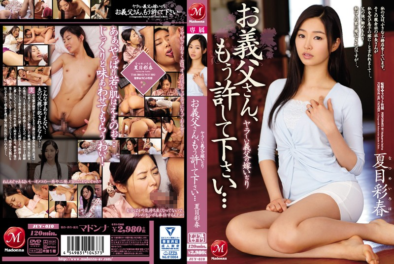 JUY-010 Stepdad Please Forgive Me... Iroha Natsume