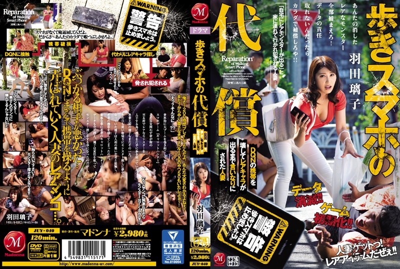 JUY-040 She Can Download A Super Rare Character Riko Haneda