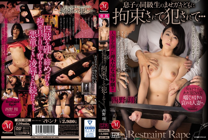 JUY-063 My Son's Bratty Classmates Tied Me Up and Raped Me