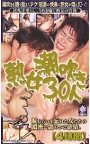 潮吹き熟女30人