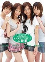 「kawaii* special ギザカワユスDX!」のパッケージ画像