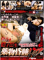 [KAR-243] Drugged Schoolgirls Rape {7 hours!} (1.83GB MKV x264)