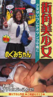 「街角美少女 めぐみちゃん」のパッケージ画像