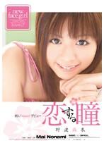 新人!kawaii*デビュ→恋する瞳 野波麻衣 [DVD]