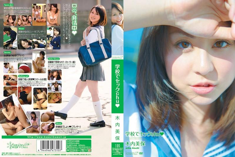 kawd248pl KAWD 248 Miho Kiuchi   School Sex