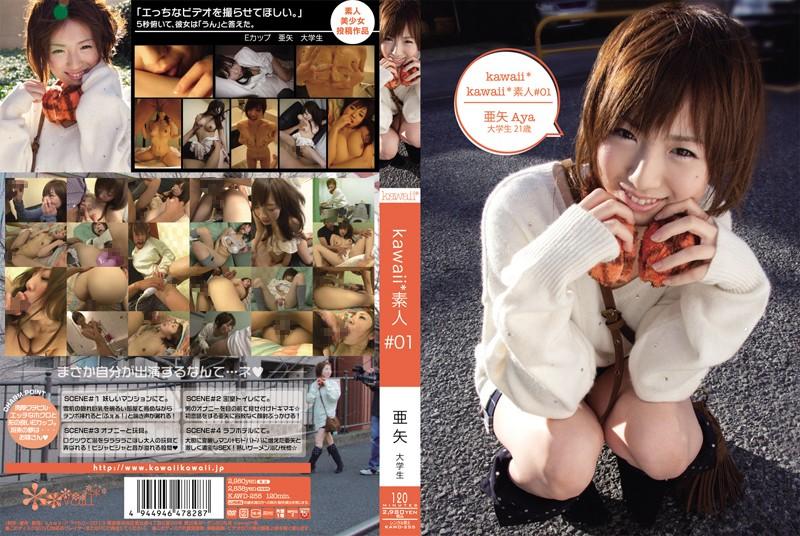 kawd255pl KAWD 255 Aya Inami   kawaii* Amateur #01