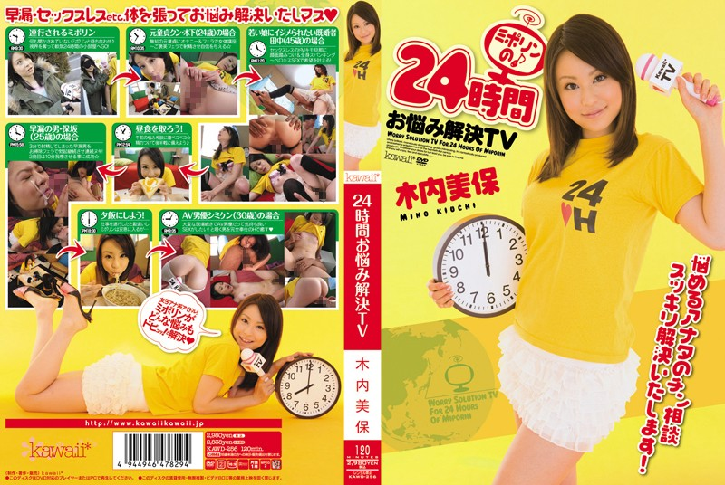 kawd256pl KAWD 256 Miho Kiuchi   Worry Solution TV For 24 Hours