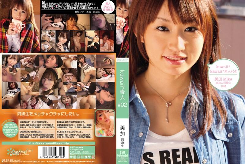 kawd258pl KAWD 258 Mika Osawa   kawaii*Amateur#02