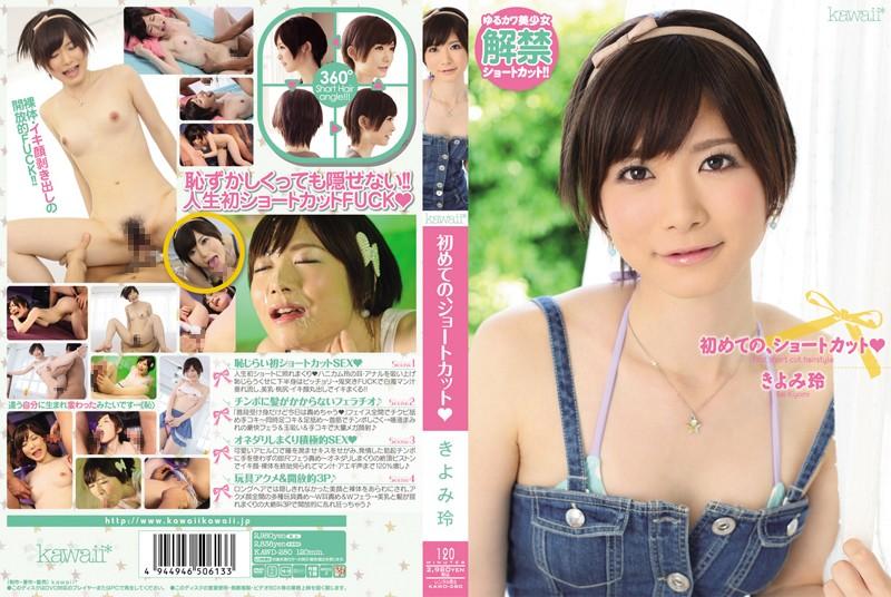 kawd280pl KAWD 280 Rei Kiyomi   The First Shortcut Hair