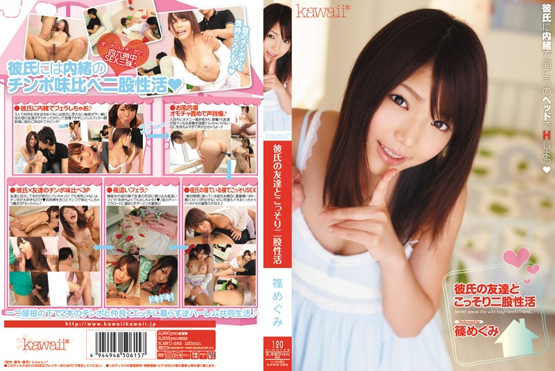 kawd282pl KAWD 282 Megumi Shino   Secret Love Friend's Boyfriend
