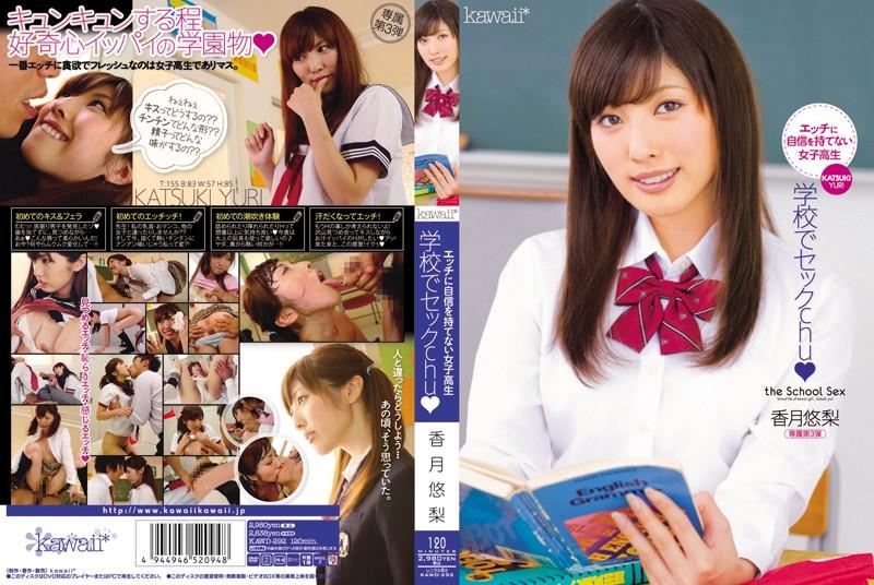 kawd292pl KAWD 292 Yuri Katsuki   School Sex