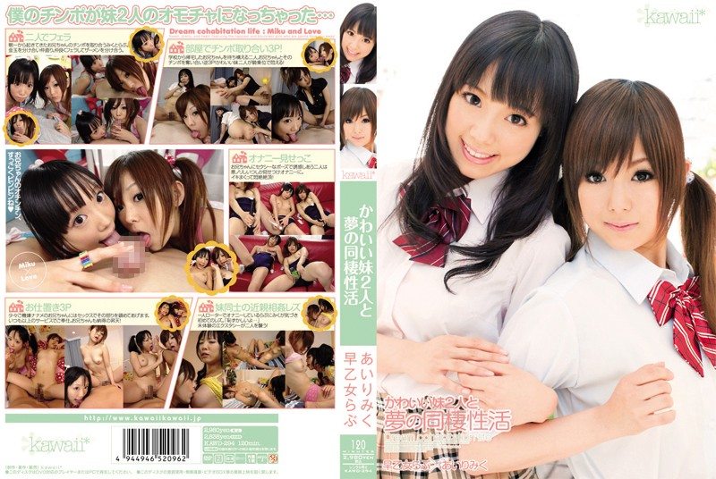 kawd294pl KAWD 294 Miku Airi, Miu Satome   Dream Sex Life Living Together With 2 Cute Younger Sisters