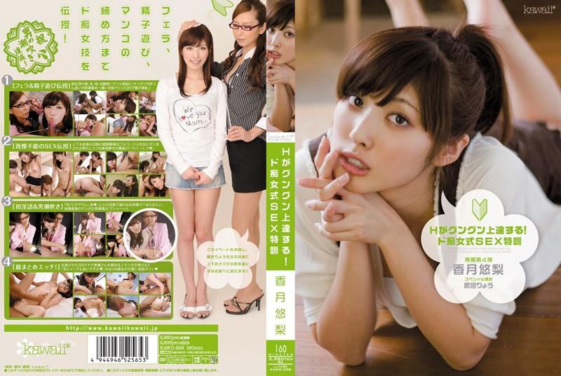 kawd298pl KAWD 298 Yuri Katsuki & Ryo Takamiya   Lascivious Lady Sex Special Training