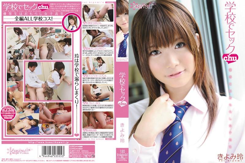 kawd309pl KAWD 309 Rei Kiyomi   Sex At School