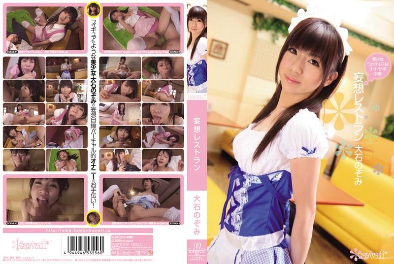 kawd310pl KAWD 310 Nozomi Oishi   Cutie Restaurant Waitress