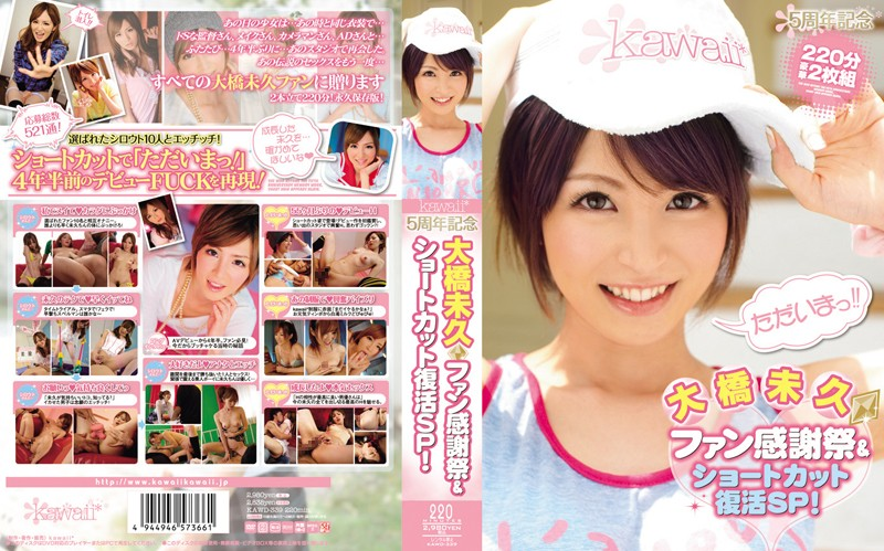kawd339pl KAWD 339 Miku Ohhashi   Kawaii* 5 Year Anniversary Commemoration   Miku Ohhashi Fan Appreciation & Short Haircut Comeback SP!