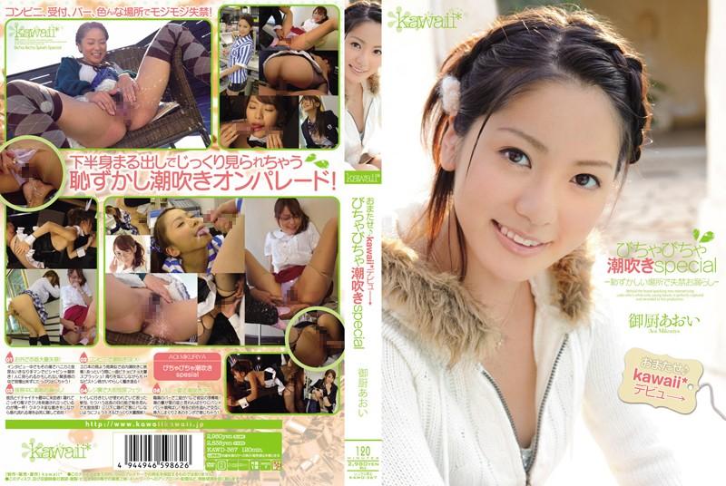 kawd367pl KAWD 367 Aoi Mikuriya   Aoi's Debut at kawii*