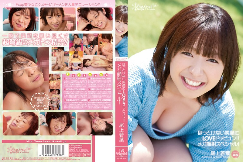 kawd414pl KAWD 414 Wakaba Onoue   Love Doppyun For a Smile You Can't Ignore!! Mega Facial Special!