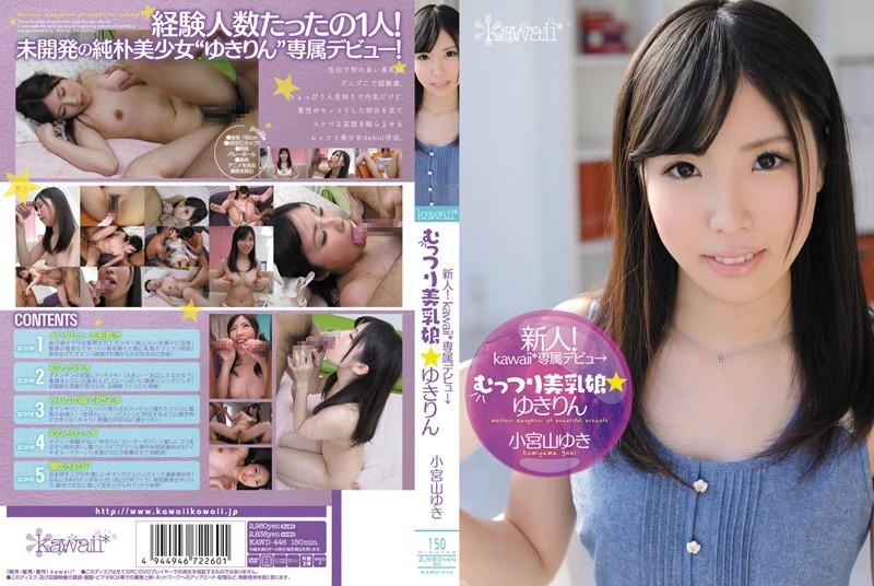 kawd446pl KAWD 446 Yuki Komiyama   Newcomer! Kawaii* Exclusive Debut — Yukirin With Beautiful Big Tits Who Secretly Has a Very Naughty Side