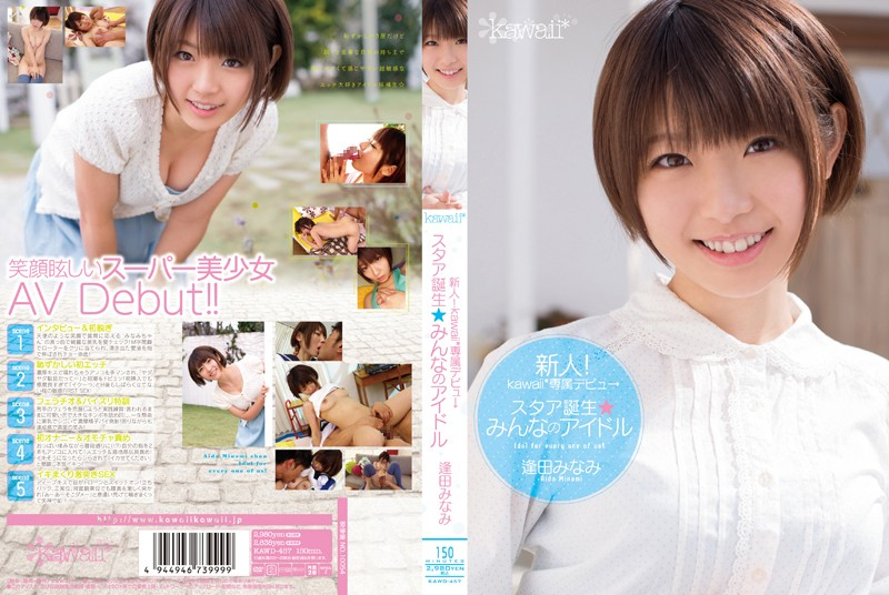 kawd457pl KAWD 457 Minami Aida   Newcomer! Kawaii* Exclusive Debut — A Star is Born, An Idol For Everybody