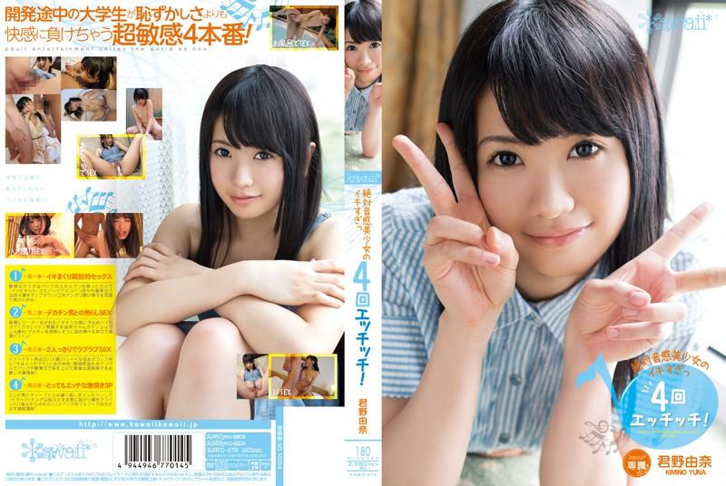 kawd479pl KAWD 479 Yuna Kimino   Pretty Girl's 4 Time Too Sperm